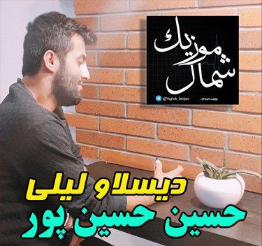 آهنگ آدرس با صدای حسین حسین پور