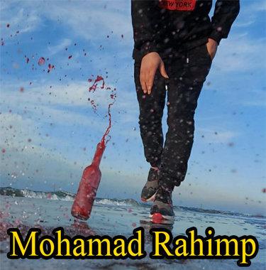 آهنگ فارسی دریا با صدای محمد رحیم پور