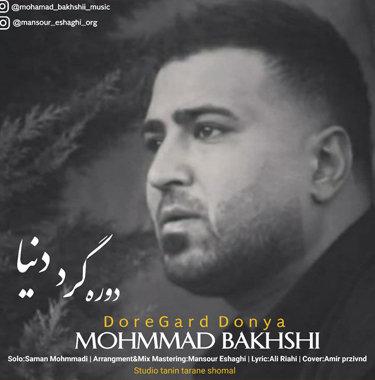 آهنگ دوره گرد دنیا با صدای محمد بخشی