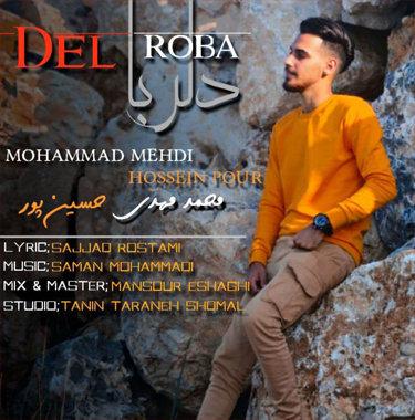 آهنگ دلربا با صدای محمدمهدی حسین پور