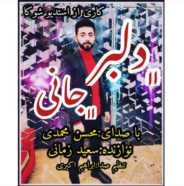 آهنگ دلبر جانی با صدای محسن محمدی