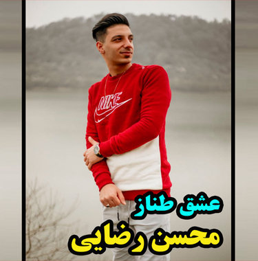 آهنگ عشق طناز با صدای محسن رضایی