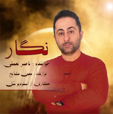 آهنگ نگار با صدای ناصر نعمتی