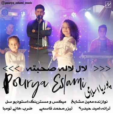 آهنگ لال لاله صحبته با صدای پوریا اسلامی