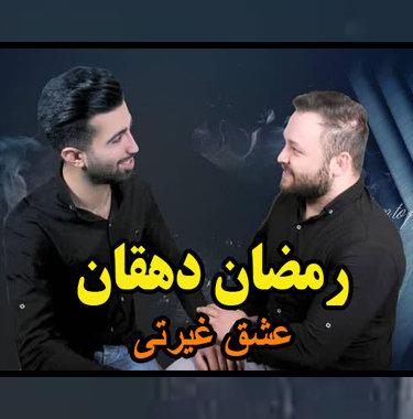 آهنگ عشق غیرتی با صدای رمضان دهقان