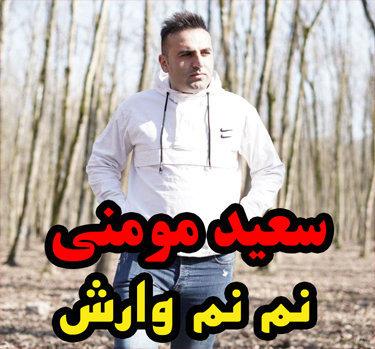 آهنگ نم نم وارش با صدای سعید مومنی
