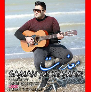 آهنگ معذرت با صدای سامان محمدی