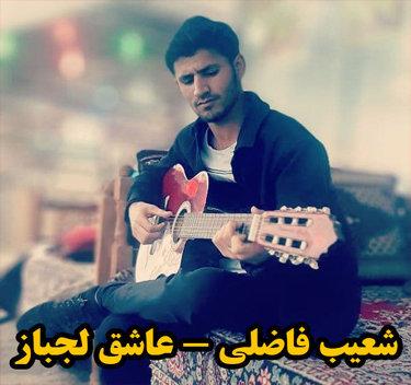 آهنگ عاشق لجباز با صدای شعیب فاضلی