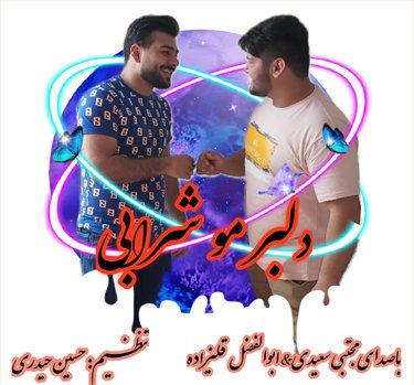 آهنگ دلبر مو شرابی با صدای مجتبی سعیدی و ابوالفضل قلی زاده