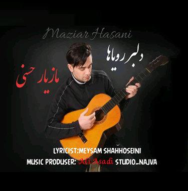 آهنگ دلبر رویاها با صدای مازیار حسنی