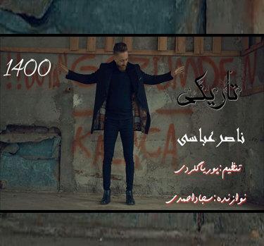 آهنگ تاریکی با صدای ناصر عباسی