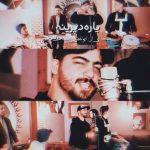 آهنگ یار دیرین با صدای ابوالفضل اسماعیل نژاد