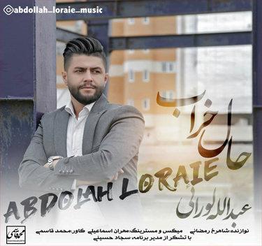 آهنگ حال خراب با صدای عبدالله لورایی