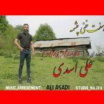 آهنگ هفت خنی چشمه با صدای علی اسدی
