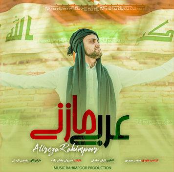 آهنگ عربی مازنی با صدای علیرضا رحیم پور