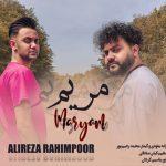 آهنگ مریم با صدای علیرضا رحیم پور