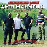 آهنگ عاشق دل با صدای امیر محمودی