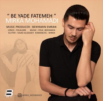 آهنگ به یاد فاطمه با صدای میرکا محمدی