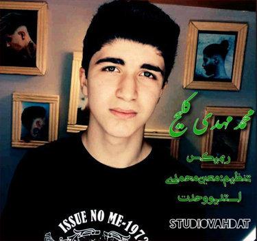 آهنگ ریمیکس با صدای محمدمهدی کلیج