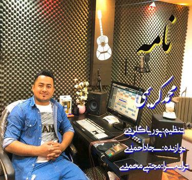 آهنگ نامه با صدای محمد کریمی