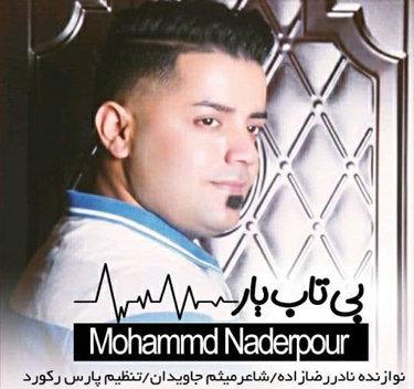 آهنگ بی تاب یار با صدای محمد نادرپور