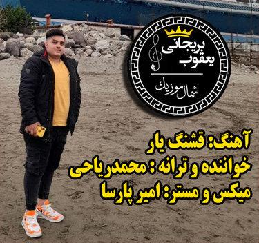 آهنگ قشنگ یار با صدای محمد ریاحی