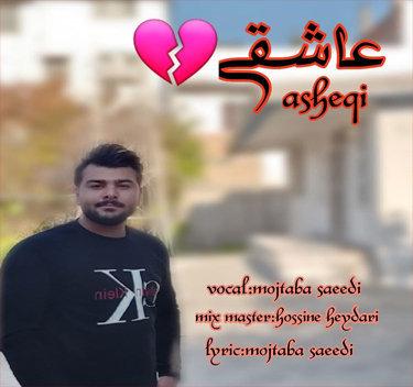 آهنگ عاشقی با صدای مجتبی سعیدی