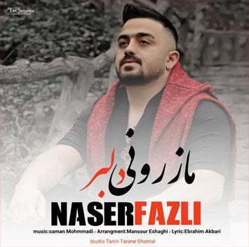 آهنگ مازرونی دلبر با صدای ناصر فضلی