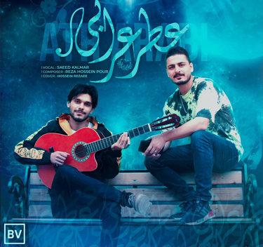 آهنگ عطر عرابی با صدای سعید کلمر