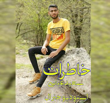 آهنگ خاطرات با صدای سعید عباسی
