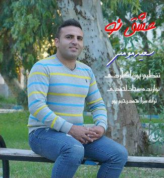 آهنگ عشق نو با صدای سعید مومنی