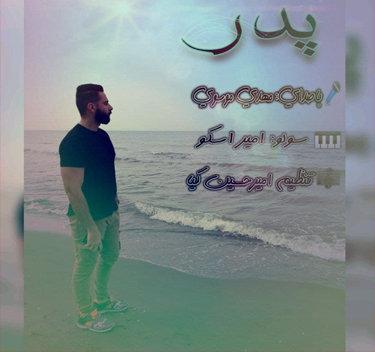 آهنگ پدر با صدای مهدی موسوی