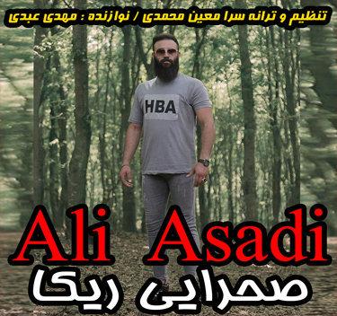 آهنگ صحرایی ریکا با صدای علی اسدی