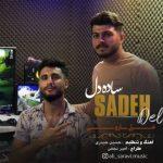آهنگ ساده دل با صدای علی ساروی