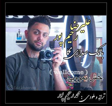 آهنگ خش بمویی با صدای علیرضا رحیم پور