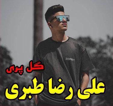 آهنگ گل پری با صدای علی رضا طبری