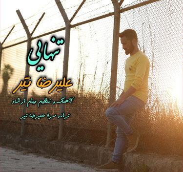 آهنگ تنهایی با صدای علیرضا تیر