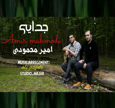 آهنگ جدایی با صدای امیر محمودی