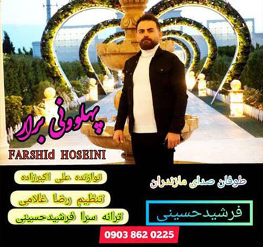 آهنگ پهلوان برار با صدای فرشید حسینی