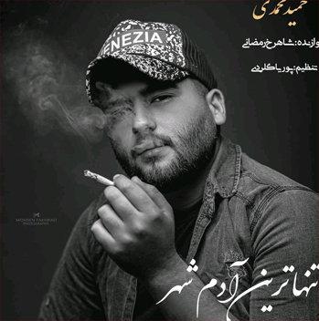 آهنگ تنهاترین آدم شهر با صدای حمید محمدی
