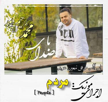 آهنگ مردم با صدای محمد رحیم پور