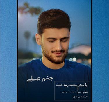 آهنگ چشم عسلی با صدای محمدرضا شفیعی
