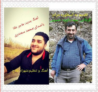 آهنگ هاجر طلا با صدای محمد سمندری