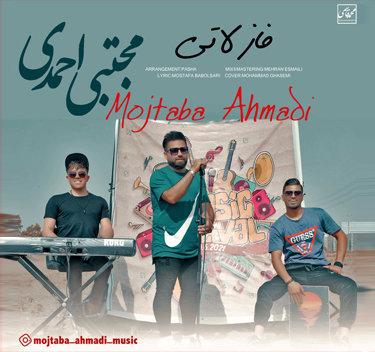 آهنگ فاز لاتی با صدای مجتبی احمدی