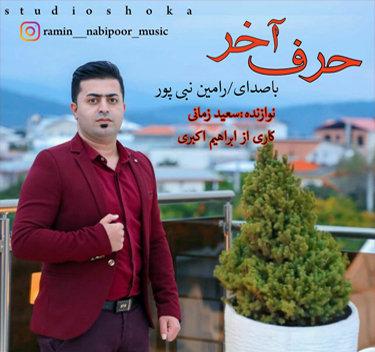 آهنگ حرف آخر با صدای رامین نبی پور