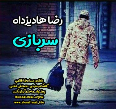 آهنگ سربازی با صدای رضا هادیزاده