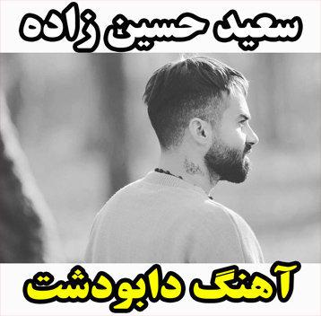 آهنگ دابودشت با صدای سعید حسین زاده