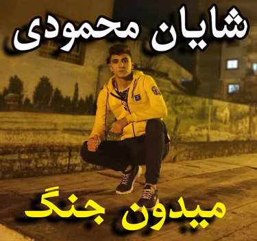 آهنگ میدون جنگ با صدای شایان محمودی