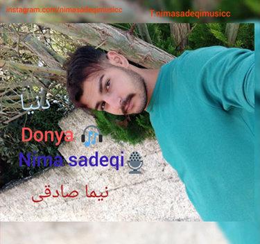 آهنگ فارسی دنیا با صدای نیما صادقی