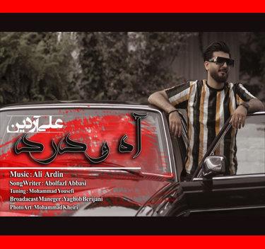 آهنگ آه و درد با صدای علی آردین